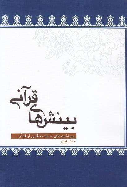 دانلود کتاب بینش های قرآنی از صفایی حائری با فرمت pdf