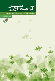 دانلود کتاب آیه های سبز از صفایی حائری با فرمت pdf