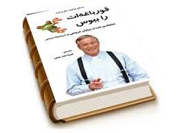 دانلود کتاب قورباغه را ببوس با فرمت pdf