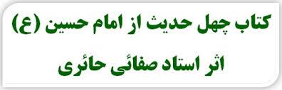 دانلود کتاب ۴۰ حدیث از امام حسین از صفایی حائری با فرمت pdf