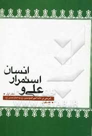 دانلود کتاب علی و استمرار انسان از صفایی حائری با فرمت pdf