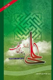 دانلود کتاب علی و جاری حکمت جلد دوم از صفایی حائری با فرمت pdf