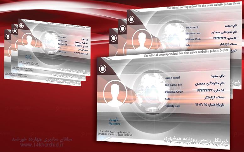 کارت لایه باز خبرنگاری همشهری PSD