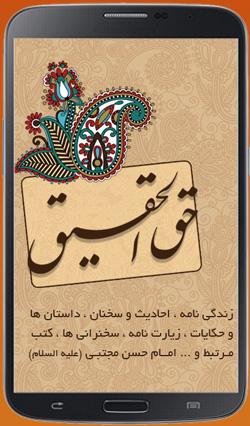 نرم افزار حق الحقیق زندگینامه امام حسن مجتبی (علیه السلام)
