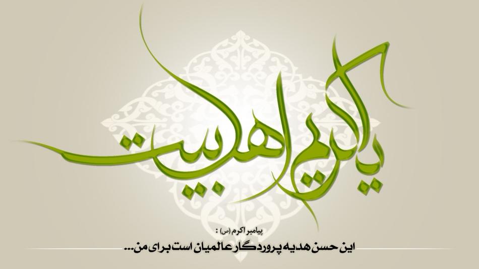 نتیجه تصویری برای نگاهی به ویژگی های اخلاقی امام حسن مجتبی (ع)