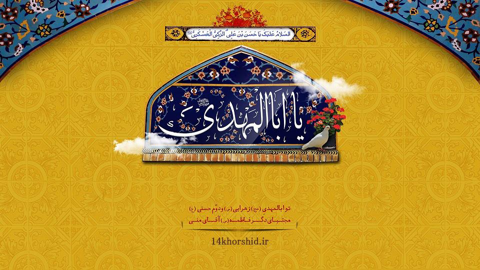 تدابیر امام حسن عسکری (علیه السلام) درباره یگانه فرزندش