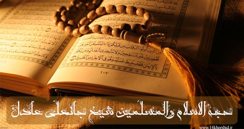 خاطراتی ازحجت الاسلام والمسلمین شیخ جانعلی عادل ره