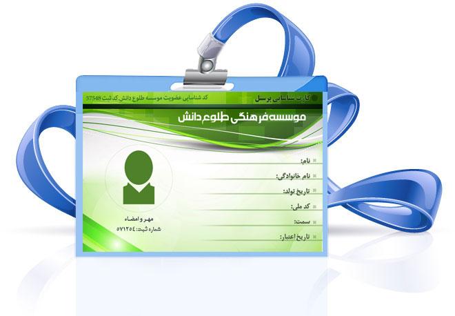 فایل لایه باز کارت شناسایی سبز۲ psd