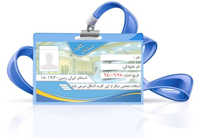 فایل لایه باز کارت استخر psd