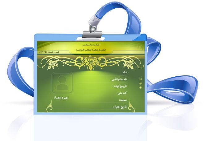 کارت شناسایی لایه باز سبز PSD