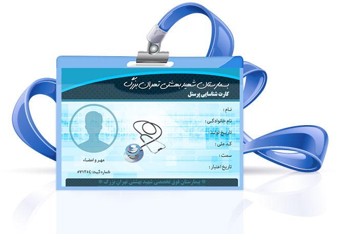 فایل لایه باز کارت شناسایی طرح بیمارستان PSD