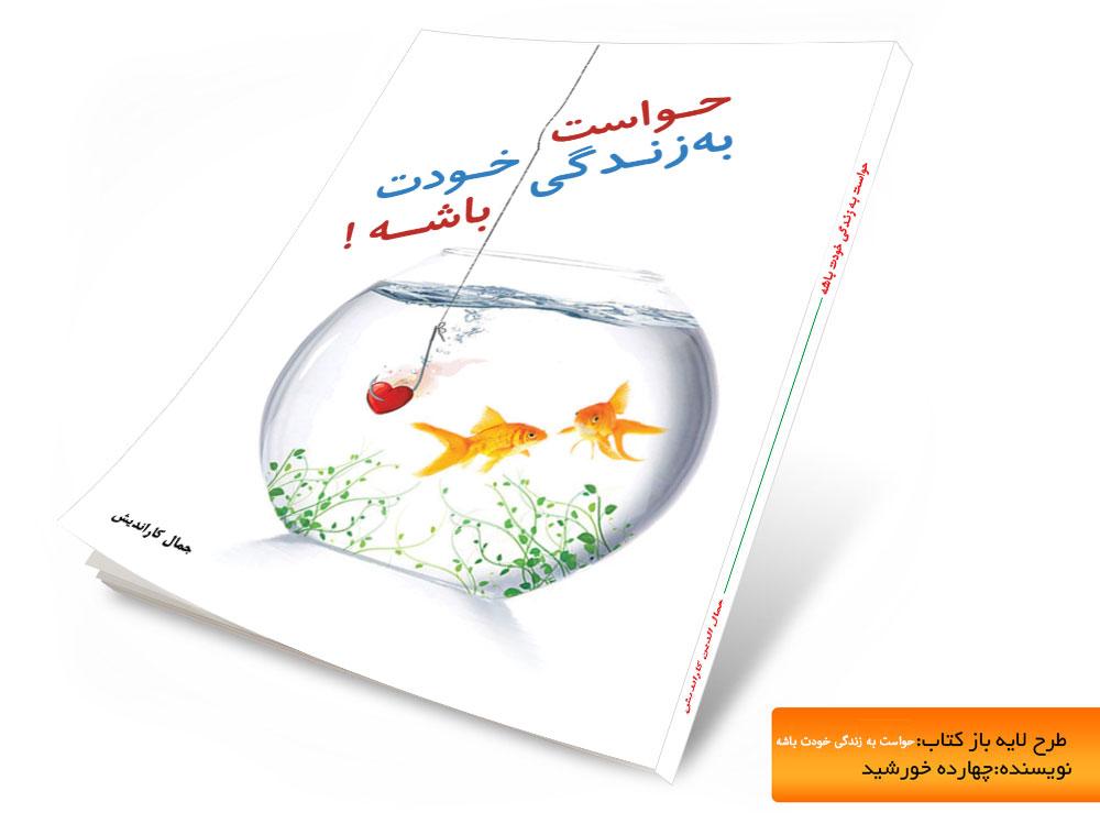 طرح لایه باز جلد کتاب زندگی PSD