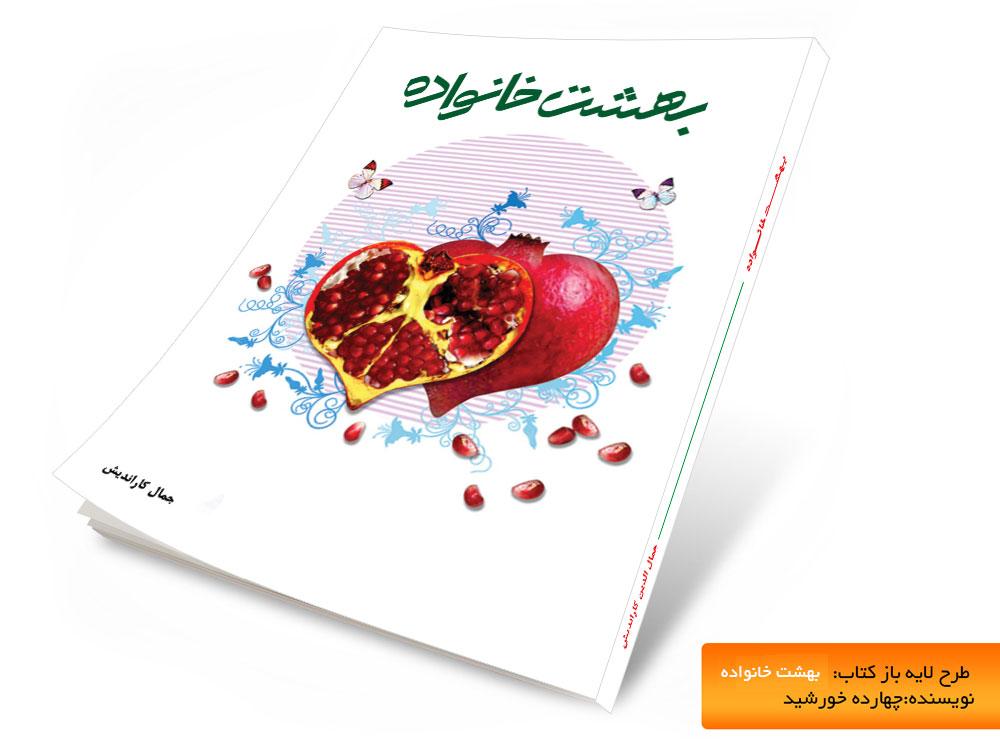 طرح لایه باز جلد کتاب بهشت خانواده psd
