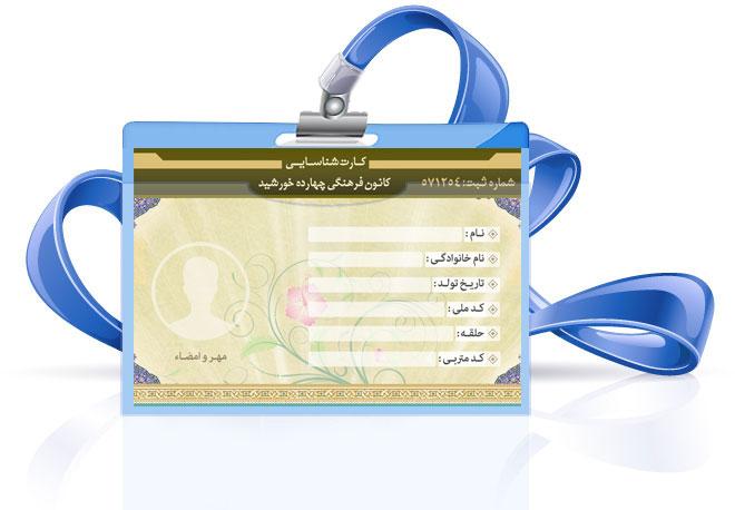 کارت شناسایی لایه باز کانون PSD