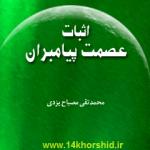 دانلود کتاب اثبات عصمت پیامبران از مصباح یزدی با فرمت pdf و اندروید