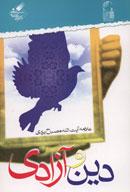 دانلود کتاب دین و آزادی از مصباح یزدی با فرمت pdf و اندروید
