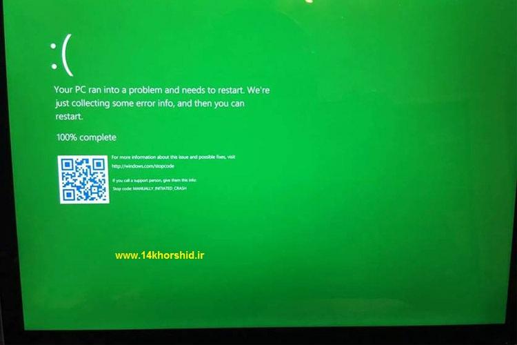 ظاهر Blue Screen ویندوز ۱۰ تغییر خواهد یافت