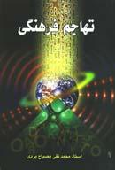 دانلود کتاب تهاجم فرهنگی از مصباح یزدی با فرمت pdf و اندروید