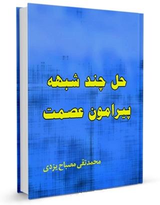 دانلود کتاب حل چند شبهه پیرامون عصمت از مصباح یزدی با فرمت pdf و اندروید