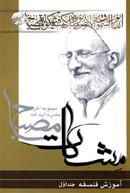 دانلود کتاب آموزش فلسفه جلد (۱) از مصباح یزدی با فرمت pdf
