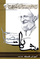 دانلود کتاب آموزش فلسفه جلد ۲ با فرمت اندروید و pdf از مصباح یزدی