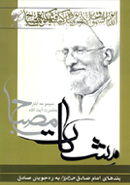 دانلود کتاب پند های امام صادق (ع) به رهجویان صادق از مصباح یزدی با فرمت pdf و اندروید
