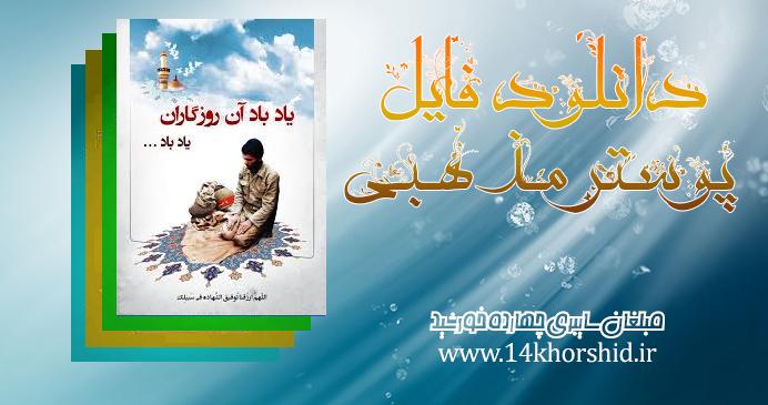 دانلود فایل پوستر مذهبی ۷