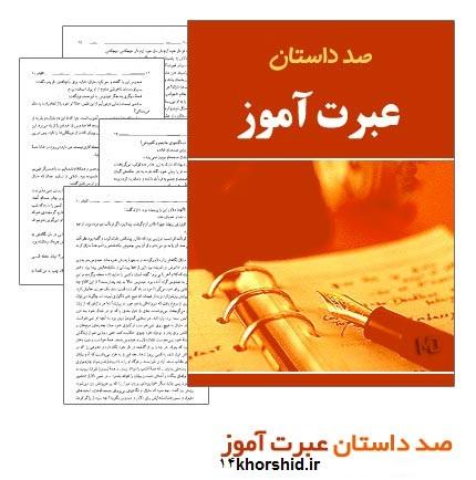 ۱۰۰ داستان عبرت اموز با فرمت pdf
