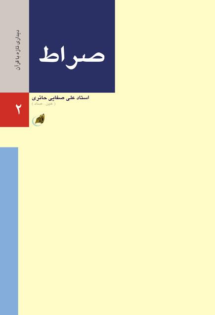 دانلود کتاب صراط از صفایی حائری با فرمت pdf
