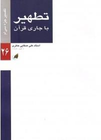 دانلود کتاب تطهیر با قرآن جلد اول از صفایی حائری با فرمت pdf