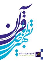 دانلودد کتاب تطهیر با قرآن جلد دوم از صفایی حائری با فرمت pdf