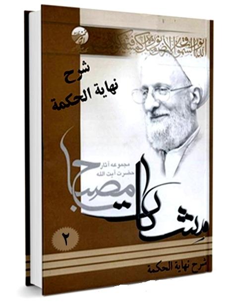 دانلود کتاب شرح نهایه الحکمه جلد ۲ از مصباح یزدی با فرمت pdf و اندروید