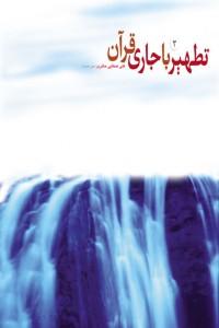 دانلود کتاب تطهیر با قرآن جلد سوم از صفایی حائری با فرمت pdf