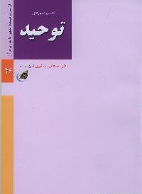 دانلود کتاب تفسیر سوره توحید از صفایی حائری با فرمت pdf