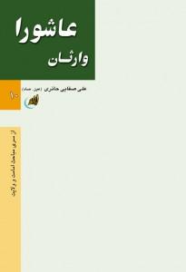 دانلود کتاب وارثان عاشورا از صفایی حائری با فرمت pdf