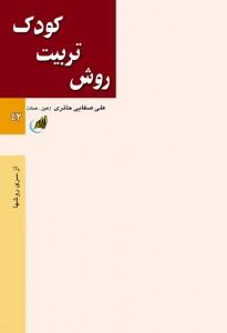 دانلود کتاب تربیت کودک از صفایی حائری با فرمت pdf