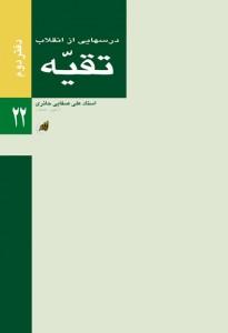 دانلود کتاب درس هایی از انقلاب (تقیه) از صفایی حائری با فرمت pdf