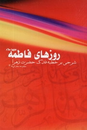 دانلود کتاب روزهای فاطمه از صفایی حائری با فرمت pdf