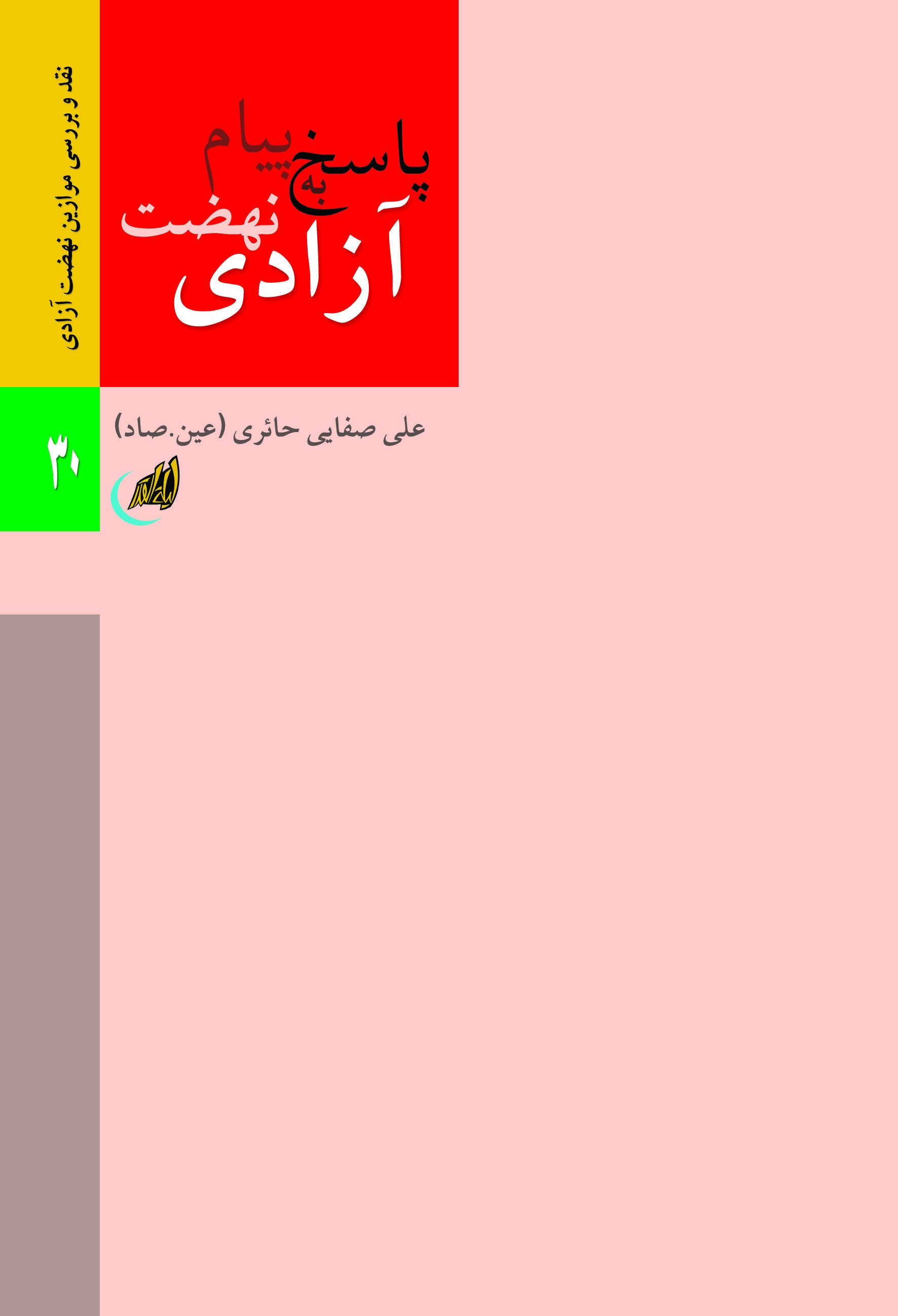 دانلود کتاب پاسخ به پیام نهضت آزادی از صفایی حائری با فرمت pdf