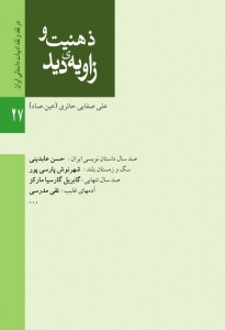 دانلود کتاب ذهنیت و زاویه دید از صفایی حائری با فرمت pdf