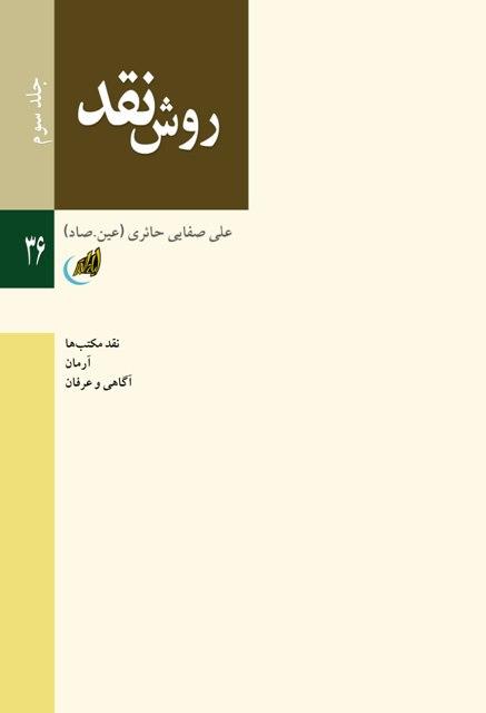 دانلود کتاب روش نقد از صفایی حائری با فرمت pdf