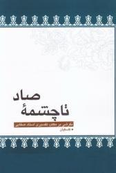 دانلود کتاب تا چشمه صاد از صفایی حائری با فرمت pdf