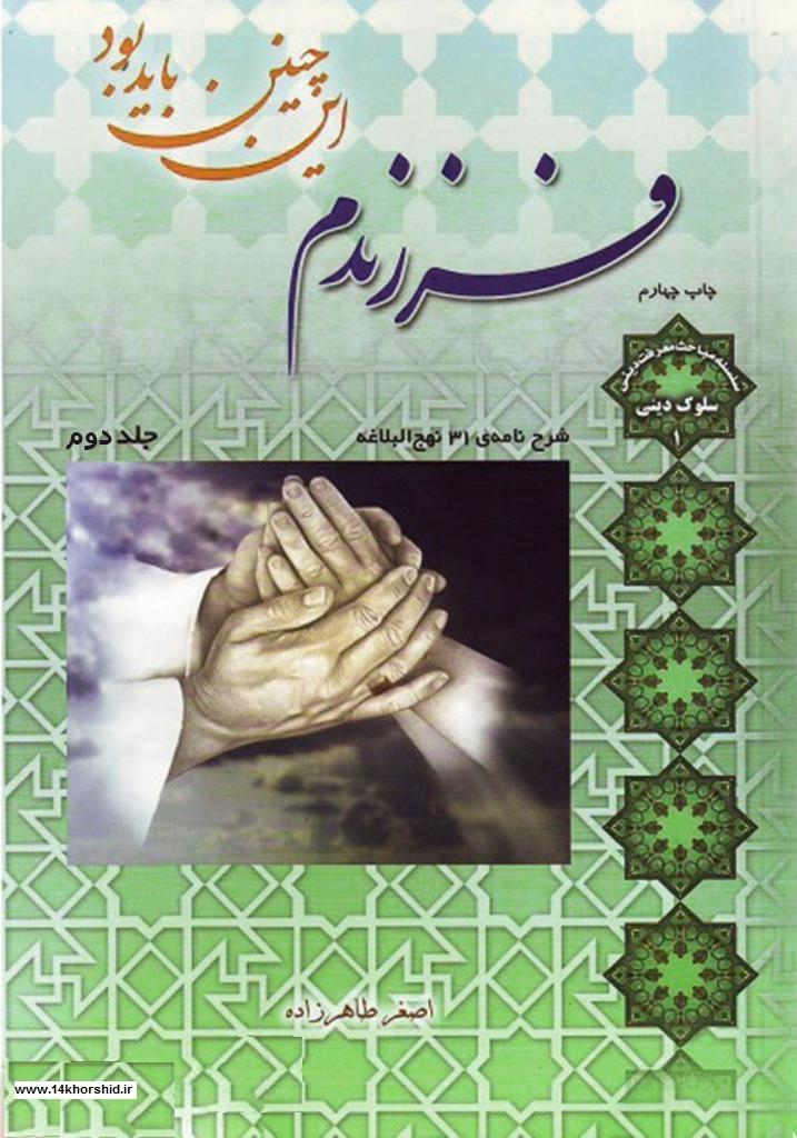 دانلود کتاب ممد الهمم در شرح فصوص الحکم جلد دوم از علامه حسن زاده آملی با فرمت pdf