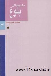 دانلود کتاب نامه های بلوغ از صفایی حائری با فرمت pdf