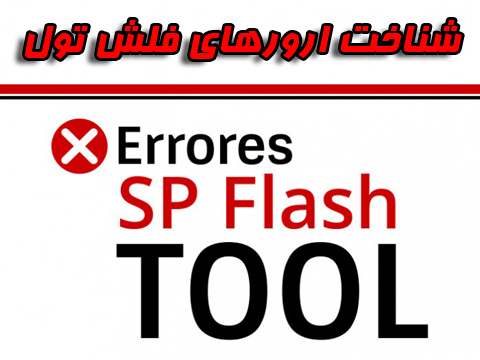 نحوه حل تمامی ارورهای sp flash tools