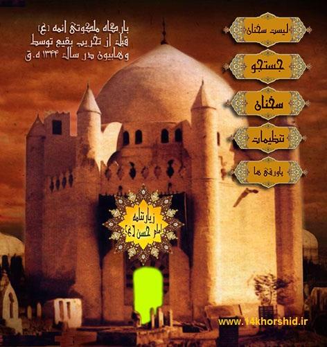 ۵۲۴ سخن از امام حسن (ع) برای اندروید