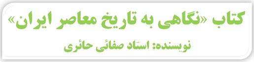 دانلود کتاب تاریخ معاصر ایران از صفایی حائری با فرمت pdf
