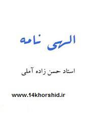 دانلود کتاب الهی نامه از علامه حسن زاده آملی با فرمت pdf