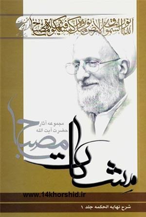 دانلود کتاب شرح نهایه الحکمه جلد ۱ از مصباح یزدی با فرمت pdf و اندروید