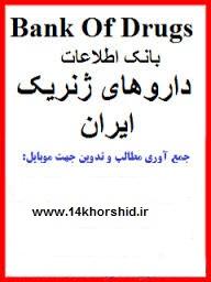 دانلود نرم افزار داروهای ژنتیک ایران برای اندروید